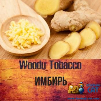 Табак для кальяна Woodu Ginger (Вуду Имбирь) 250г