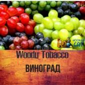 Табак Woodu Виноград (Grape) 250г