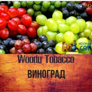 Табак для кальяна Woodu Grape (Вуду Виноград) 250г