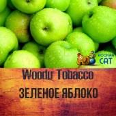 Табак Woodu Strong Зеленое Яблоко (Green Apple) 250г