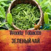 Табак Woodu Strong Зеленый Чай (Green Tea) 250г