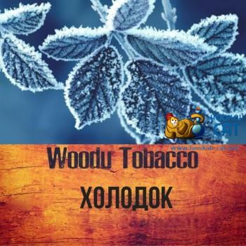 Табак для кальяна Woodu Freeze (Вуду Холодок) 250г