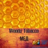 Табак Woodu Мед (Honey) 250г