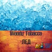 Табак Woodu Лед (Ice) 250г