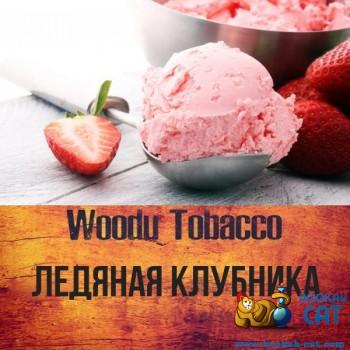 Табак для кальяна Woodu Ice Strawberry (Вуду Ледяная Клубника) 250г