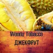 Табак Woodu Strong Джекфрут (Jackfruit) 250г