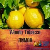 Табак Woodu Лимон (Lemon) 250г