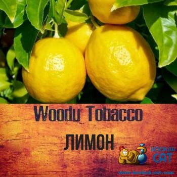 Табак для кальяна Woodu Lemon (Вуду Лимон) 250г