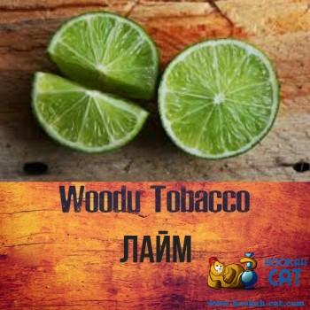 Табак для кальяна Woodu Lime (Вуду Лайм) 250г