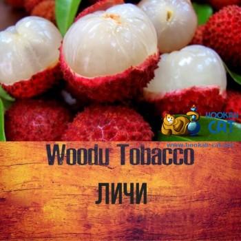 Табак для кальяна Woodu Strong Lychee (Вуду Личи) 250г