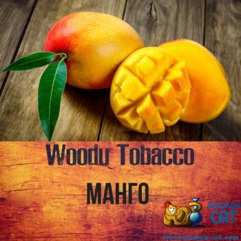 Табак для кальяна Woodu Mango (Вуду Манго) 250г