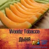 Табак Woodu Дыня (Melon) 250г