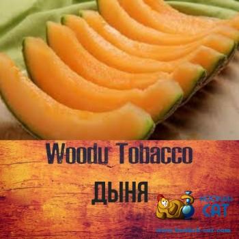 Табак для кальяна Woodu Melon (Вуду Дыня) 250г
