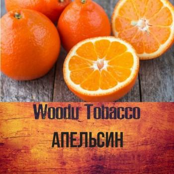 Табак для кальяна Woodu Orange (Вуду Апельсин) 250г