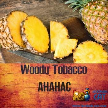 Табак для кальяна Woodu Pineapple (Вуду Ананас) 250г