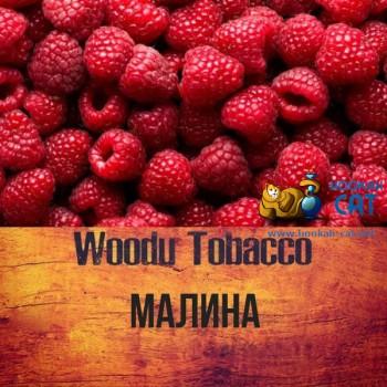 Табак для кальяна Woodu Raspberry (Вуду Малина) 250г