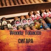 Табак Woodu Сигара (Cigar) 250г