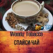 Табак Woodu Strong Спайси Чай (Spiced Chai) 250г