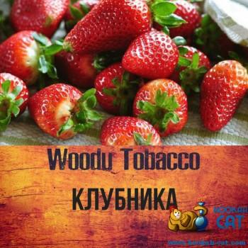 Табак для кальяна Woodu Strawberry (Вуду Клубника) 250г