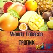 Табак Woodu Тропик (Tropic) 250г