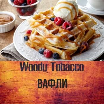 Табак для кальяна Woodu Waffer (Вуду Вафли) 250г