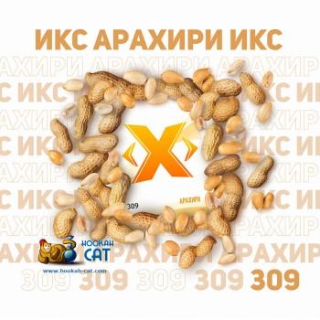 Табак для кальяна X (Икс) Арахири (Арахисовая Паста) 50г Акцизный