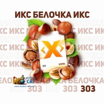 Табак для кальяна X (Икс) Белочка (Лесной Орех) 50г Акцизный