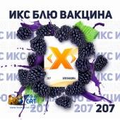 Табак X Блю Вакцина (Ежевика) 50г Акцизный