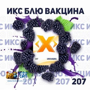 Табак для кальяна X (Икс) Блю Вакцина (Ежевика) 50г Акцизный