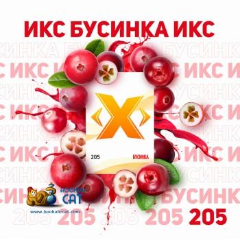 Табак для кальяна X (Икс) Бусинка (Брусника) 50г Акцизный
