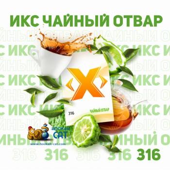 Табак для кальяна X (Икс) Чайный Отвар (Эрл Грей) 50г Акцизный