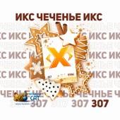 Табак X Чеченье (Имбирное Печенье) 50г Акцизный