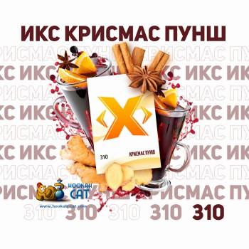 Табак для кальяна X (Икс) Крисмас Пунш (Глинтвейн) 50г Акцизный