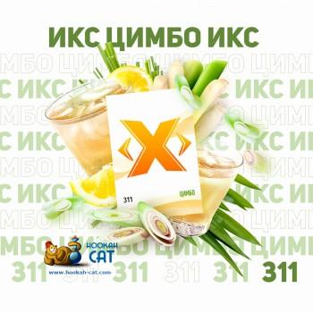 Табак для кальяна X (Икс) Цимбо (Лемонграсс) 50г Акцизный