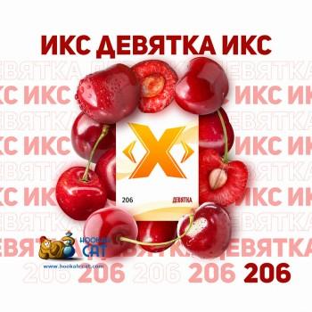 Табак для кальяна X (Икс) Девятка (Вишня) 50г Акцизный