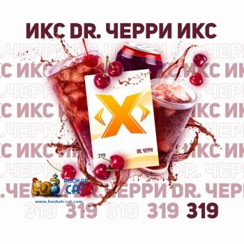 Табак для кальяна X (Икс) Dr. Cherry (Доктор Пеппер) 50г Акцизный