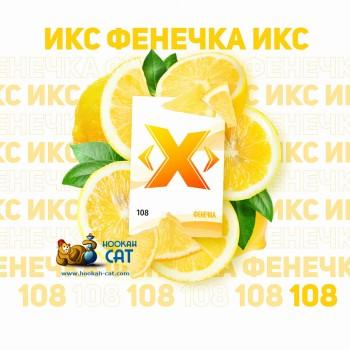 Табак для кальяна X (Икс) Фенечка (Лимон) 50г Акцизный