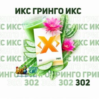 Табак для кальяна X (Икс) Гринго (Кактус) 50г Акцизный