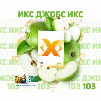 Табак для кальяна X (Икс) Джобс (Зеленое Яблоко) 50г Акцизный