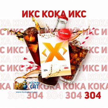 Табак для кальяна X (Икс) Кока (Кола) 50г Акцизный