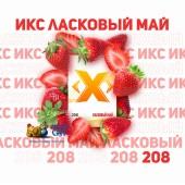 Табак X Ласковый Май (Клубника) 50г Акцизный