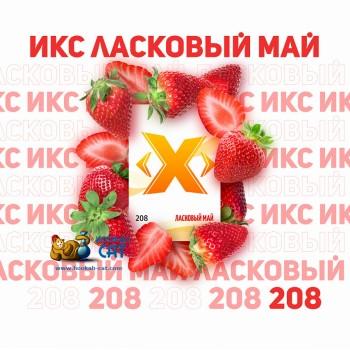 Табак для кальяна X (Икс) Ласковый Май (Клубника) 50г Акцизный