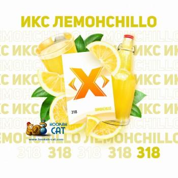 Табак для кальяна X (Икс) Лимонchillo (Лимончелло) 50г Акцизный