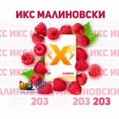 Табак X Малиновски (Малина) 50г Акцизный