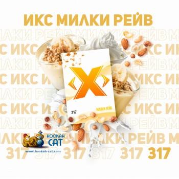 Табак для кальяна X (Икс) Милки Рейв (Сливки - Корица) 50г Акцизный