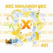 Табак X Миллион (Ледяной Лимон) 50г Акцизный