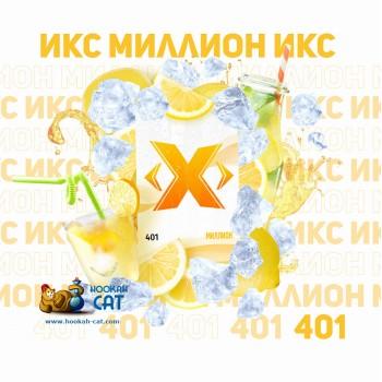 Табак для кальяна X (Икс) Миллион (Ледяной Лимон) 50г Акцизный