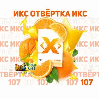 Табак для кальяна X (Икс) Отвертка (Апельсин) 50г Акцизный