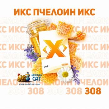 Табак для кальяна X (Икс) Пчелоин (Мед) 50г Акцизный