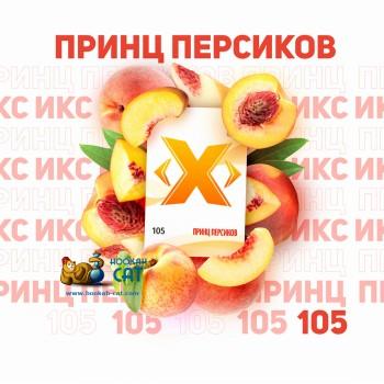 Табак для кальяна X (Икс) Принц Персиков (Персик) 50г Акцизный